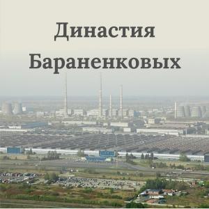 Династия Баранековых