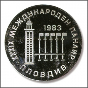 Медаль Пловдивской международной ярмарки