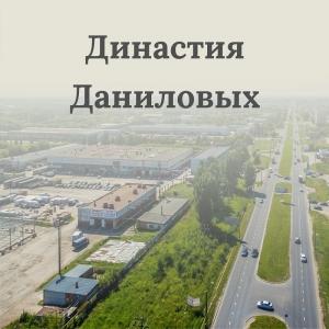 Династия Даниловых