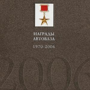 Награды АВТОВАЗа, 1970-2006 : каталог-справочник