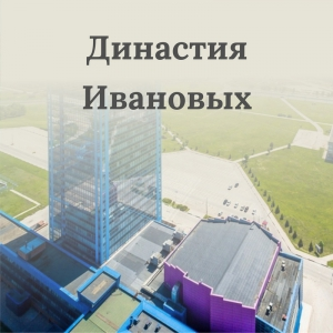 Династия Ивановых 3