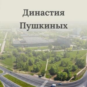 Династия Пушкиных