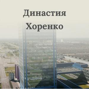 Династия Хоренко