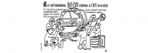 Истории о ВАЗ 2101