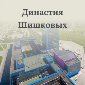 Династия Шишковых