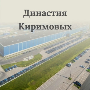 Династия Киримовых