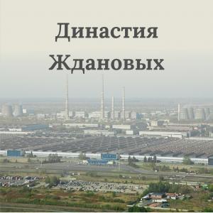 Династия Ждановых