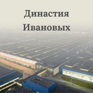 Династия Ивановых 1