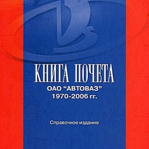 "Книга почета ОАО ""АВТОВАЗ"", 1970-2006 гг."