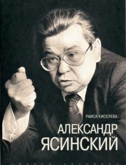 Об Александре Ясинском